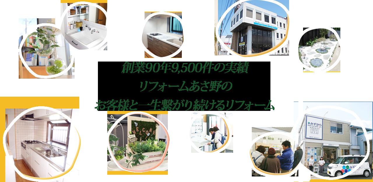創業89年9,500件の実績 リフォームあさ野のお客様と一生繋がり続けるリフォーム