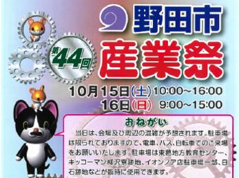 第44回野田市産業祭