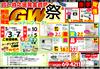 赤字覚悟のGW限定フェア