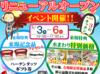リニューアルオープン記念祭!!
