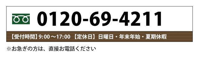0120-69-4211 受付時間9:00~17:00 定休日なし(ただし年末年始・夏季休暇除く)