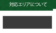 あさ野 野田