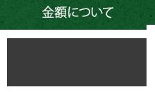 野田 あさ野